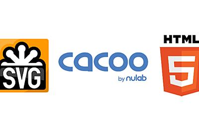 目指すのはぶっちぎりの速さ! なぜ HTML5 版CacooはSVGを採用するのか | ヌーラボ