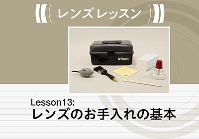 レンズレッスン - Lesson13:レンズのお手入れの基本 | Enjoyニコン | ニコンイメージング