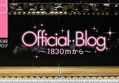 AKB48 劇場盤大握手会 2019年開催分 中止となったメンバーの振替・返品対応について | AKB48 Official Blog 〜1830mから~ Powered by Ameba