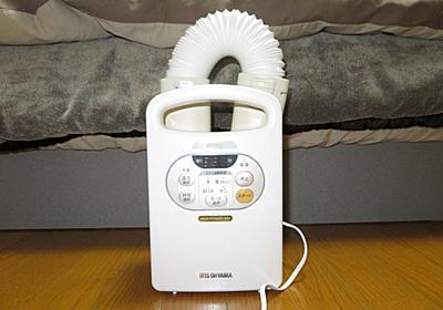 布団乾燥機なら短時間でお布団がぬくぬくに!あたため機能が優秀すぎる - ぐーたら主婦ブログをはじめる