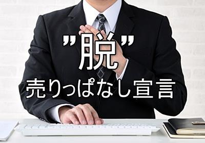 新日本地所に資料請求!お客様に評判のアフターフォローとは? | ワンルームマンション投資 | 失敗したくない40代サラリーマン大家のブログ