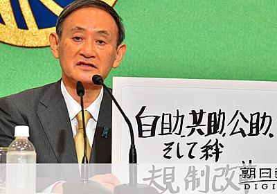 菅氏、不安定な討論での発言 「俺ばっかりあてられる」 [自民党総裁選2020]:朝日新聞デジタル