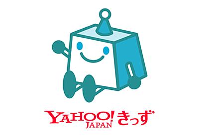 Yahoo!きっずゲームに関する大切なお知らせ - Yahoo!きっずからのお知らせ - Yahoo!きっず
