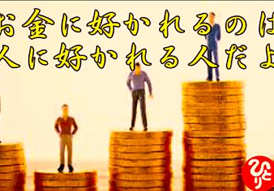 斉藤一人さん お金に好かれるのは、人に好かれる人だよ - コンクラーベ