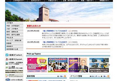 首都大学東京、学生ら5万1000人分の個人情報が流出した可能性 NASが外部に公開状態 - ITmedia NEWS