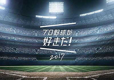 スクエニ、プロ野球の試合と連動するスマホゲーム「プロ野球が好きだ!2017」 - CNET Japan