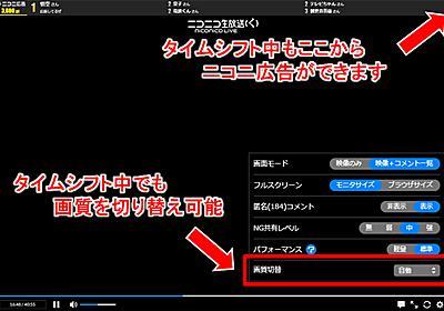PC版ニコ生タイムシフトが生放送終了直後から視聴可能に。HTML5対応