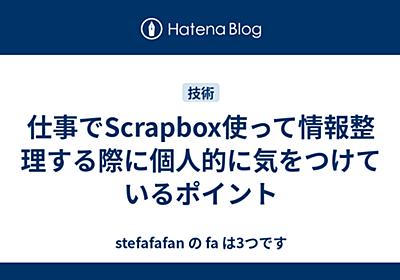 仕事でScrapbox使って情報整理する際に個人的に気をつけているポイント - stefafafan の fa は3つです