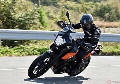 KTM「250アドベンチャー」は手軽さと必要十分な装備で冒険の敷居を下げてくれる存在 | バイクのニュース