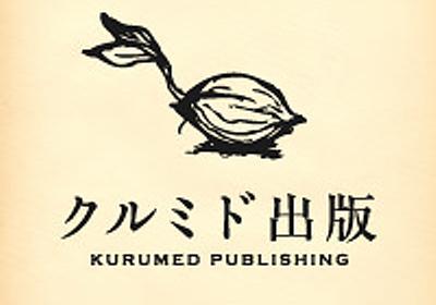 続・ゆっくり、いそげ    クルミド出版   カフェから生まれた出版社