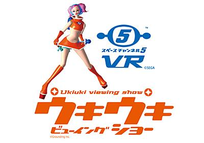 「スペースチャンネル5」の世界観をVRで体感できる新作登場--デモ版がTGS2016に出展 - CNET Japan