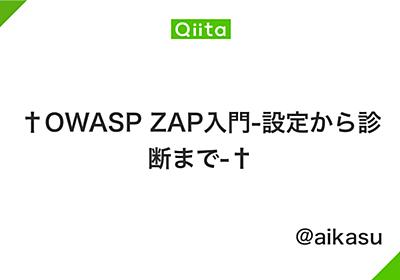 †OWASP ZAP入門-設定から診断まで-† - Qiita
