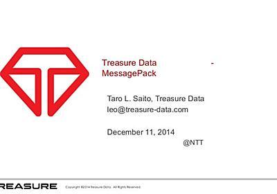 Treasure Dataを支える技術 - MessagePack編