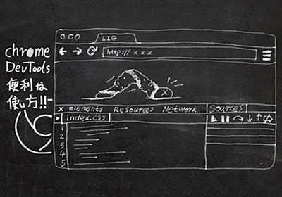Web屋ならチェックしておきたい!作業効率が激変するChrome DevToolsの便利な使い方まとめ   株式会社LIG