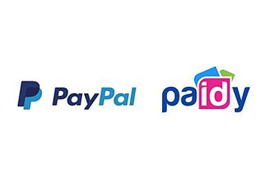 PayPal、日本の「Paidy」を3000億円で買収 後払い決済大手 - ITmedia NEWS