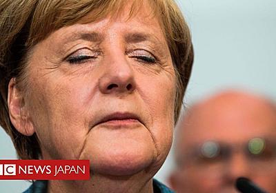 メルケル氏のむなしい勝利 独総選挙 - BBCニュース