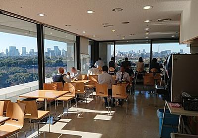 東京で安くランチが食いたきゃ役所メシに行け - ゆとりずむ