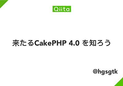 来たるCakePHP 4.0 を知ろう - Qiita