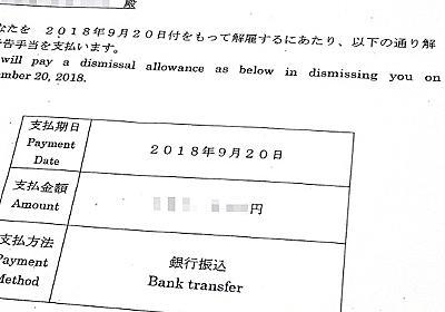 日立、技能実習生20人に解雇通告 国から認定得られず:朝日新聞デジタル