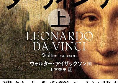 『レオナルド・ダ・ヴィンチ』天才 その二面性 - HONZ