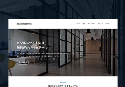 BusinessPress   ビジネスサイト向け無料WordPressテーマ