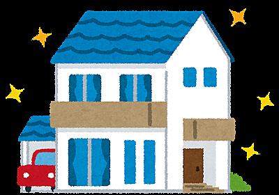 マイホームが老後のお荷物になる可能性を考えておくべき 持ち家があれば安心と言うわけでない - A-BOUTの初心者資産運用方法