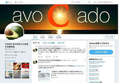全文表示   アボガドをアボカドと訂正し続け8万回 謎のツイッター「アボガドをアボカドに訂正する委員会」を直撃 : J-CASTニュース