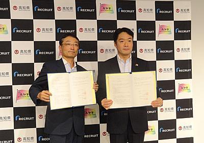 「地方創生を持続可能なビジネスに」、リクルートが高知県と連携 | 日経クロステック(xTECH)