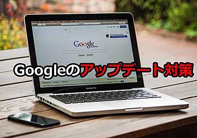 Google検索流入を安定させるコアアルゴリズムのアップデート対策の方法