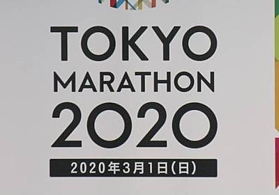 東京マラソン 新型ウイルス感染拡大で中国からの出場 自粛要請   NHKニュース