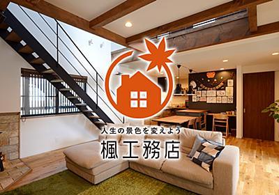 注文住宅や新築を奈良や木津川市でお考えなら楓工務店