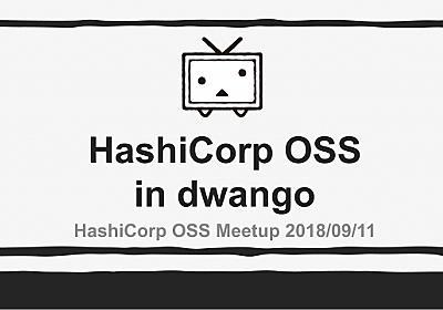 HashiCorp OSS in dwango / eigo_s さん - ニコナレ