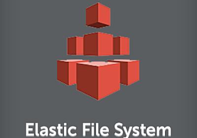 EFSのパフォーマンスモードと、スループットモードについて | DevelopersIO