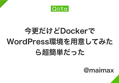 今更だけどDockerでWordPress環境を用意してみたら超簡単だった