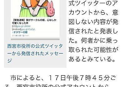 西宮市のTwitterアカウントの乗っ取りに関するお話〜オタサーの姫を育ててみる〜 | 西宮の筋肉議員、川村よしとの活動日記。