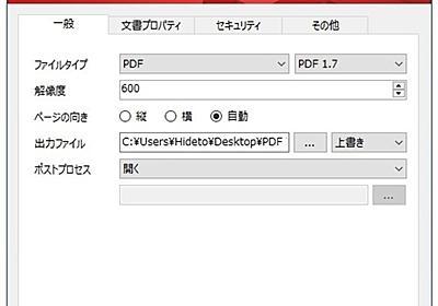 開発開始から約9年 ~フリーのPDF仮想プリンター「CubePDF」がついに正式版として公開 - 窓の杜