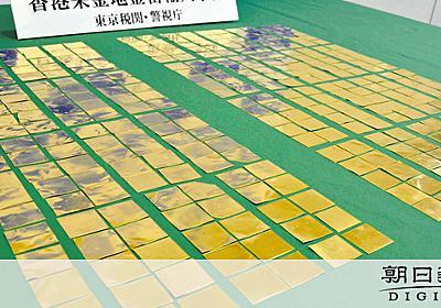 渋谷の高級住宅街に金塊工場 5カ月で利益4億円か:朝日新聞デジタル