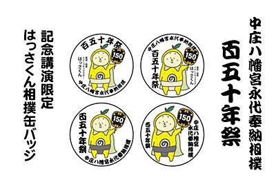 中庄八幡宮永代奉納相撲150周年祭を開催 10/13(土)14(日) | 因島商工会議所News