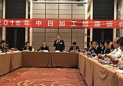 ウナギ、19年夏も高値見通し 日中加工鰻会議  :日本経済新聞
