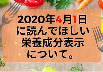 一般加工品の『栄養成分表示』義務化スタート。5年の移行猶予期間終了 - 食品表示パターン・アドバイザー®【公式】ブログサイト