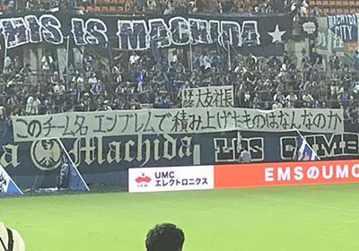 FC町田ゼルビアが10・11にサポーターミーティング開催へ 藤田晋オーナーがクラブの未来構想を説明 : ドメサカブログ