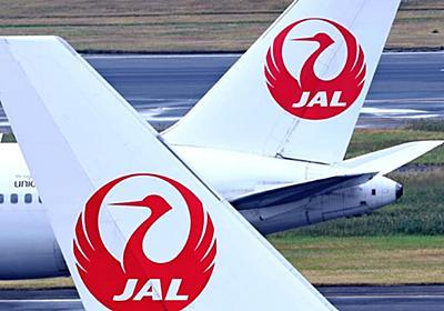 新型コロナ: JAL、3000億円程度の調達発表 コロナ禍長期化に備え: 日本経済新聞