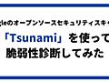 Googleのオープンソースセキュリティスキャナー「Tsunami」を使って脆弱性診断してみた│GMO RESEARCH Tech Blog