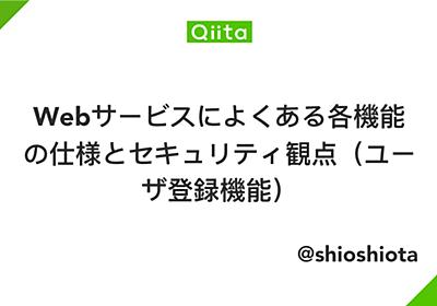 Webサービスによくある各機能の仕様とセキュリティ観点(ユーザ登録機能) - Qiita