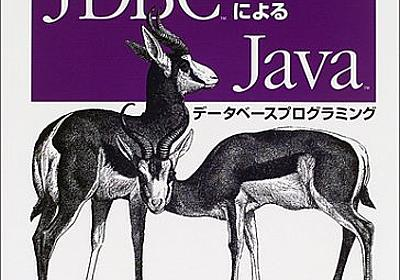 jOOQ (Java Object Oriented Querying) の使い方の紹介 - 愛と勇気と缶ビール