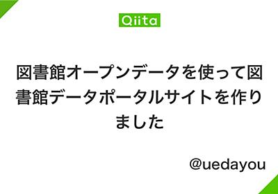 図書館オープンデータを使って図書館データポータルサイトを作りました - Qiita