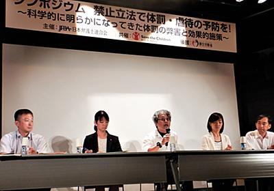 世界50ヶ国以上が「体罰」を法律で全面禁止 日本でも新立法を | 週刊金曜日オンライン