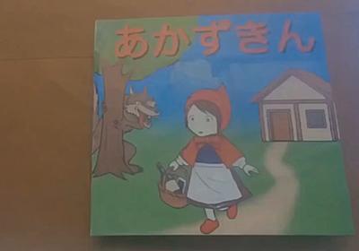 飛び出す絵本というより「飛び込む絵本」 『赤ずきん』のおばあさんが本の中で奮戦する動画が天才的アイデア - ねとらぼ