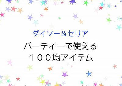 partyitems_100yen