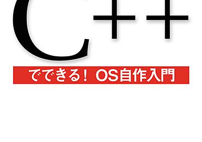 【技術書典5】「C++でできる!OS自作入門」を出します(ダウンロード頒布有) - uchan note
